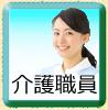kaigo_01_2